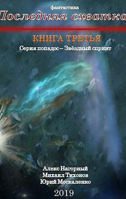 Алекс Нагорный - Последняя схватка