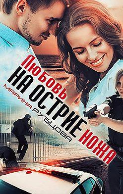 Марина Рубцова - Любовь наостриеножа