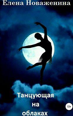Елена Новаженина - Танцующая на облаках
