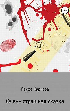 Рауфа Кариева - Очень страшная сказка