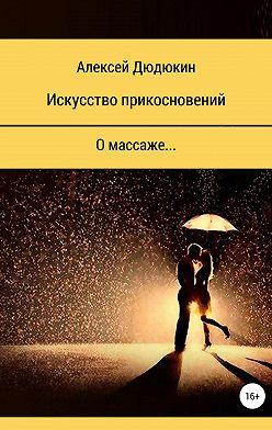 Алексей Дюдюкин - Искусство прикосновений
