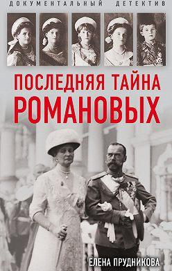 Елена Прудникова - Последняя тайна Романовых