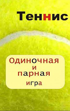 Илья Мельников - Теннис. Одиночная и парная игра
