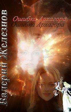 Валерий Железнов - Ошибка Архагора