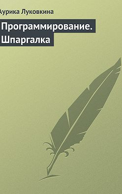 Аурика Луковкина - Программирование. Шпаргалка