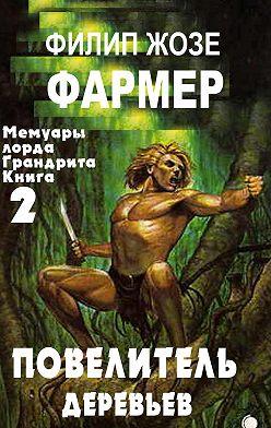 Филип Фармер - Повелитель деревьев