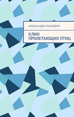 Александра Михневич - Клин пролетающихптиц