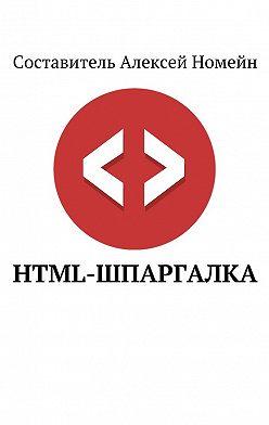 Алексей Номейн - HTML-шпаргалка