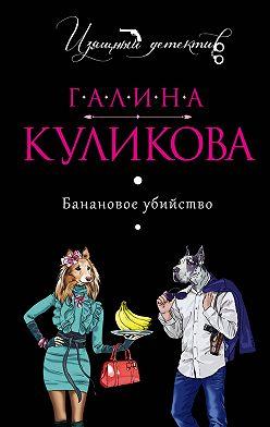 Галина Куликова - Банановое убийство