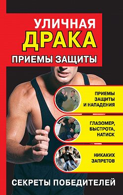 Кирилл Алексеев - Уличная драка: приемы защиты