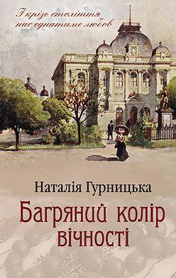 Наталія Гурницька - Багряний колір вічності