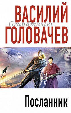 Василий Головачев - Посланник