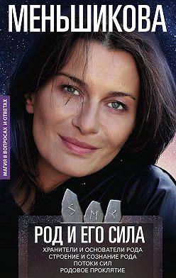 Ксения Меньшикова - Род и его сила
