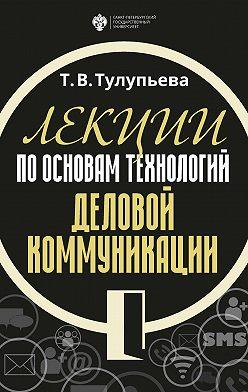 Т. Тулупьева - Лекции по основам технологий деловой коммуникации