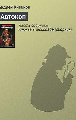 Андрей Кивинов - Автокоп