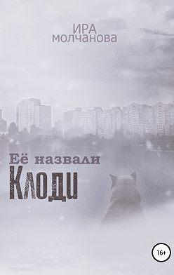 Ирина Сергеевна Молчанова - Её назвали Клоди