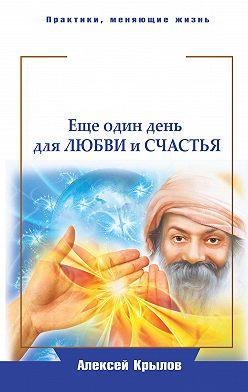 Алексей Крылов - Мудрость Ошо. Еще один день для любви и счастья