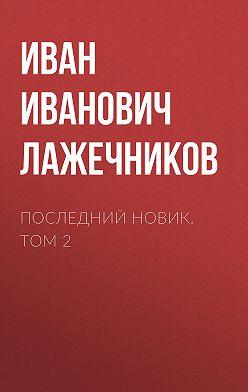 Иван Лажечников - Последний Новик. Том 2