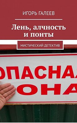 Игорь Галеев - Лень, алчность ипонты. Мистический детектив
