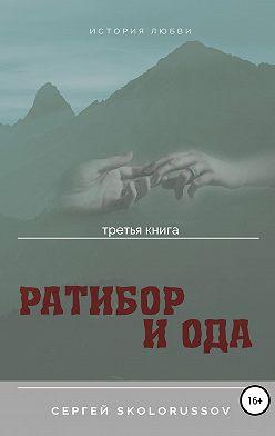 Сергей Skolorussov - Ратибор и Ода. Третья книга