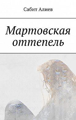 Сабит Алиев - Мартовская оттепель