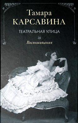 Тамара Карсавина - Театральная улица: Воспоминания