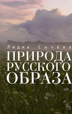 Лидия Сычева - Природа русского образа