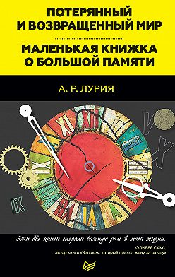 Александр Лурия - Потерянный и возвращенный мир. Маленькая книжка о большой памяти (сборник)