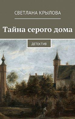 Светлана Крылова - Тайна серогодома. Детектив