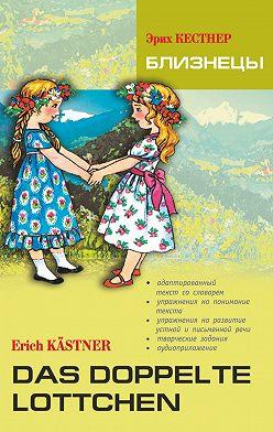 Эрих Кестнер - Das doppelte Lottchen / Близнецы. Книга для чтения на немецком языке