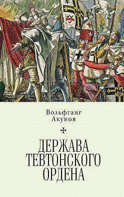 Вольфганг Акунов - Держава Тевтонского ордена