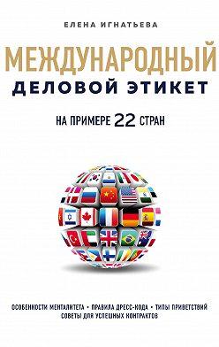 Елена Игнатьева - Международный деловой этикет на примере 22 стран мира