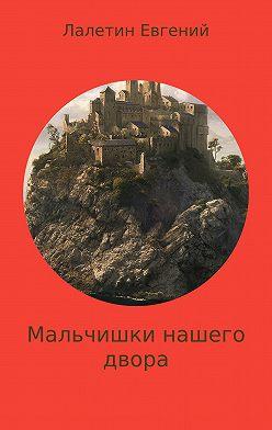 Евгений Лалетин - Мальчишки нашего двора