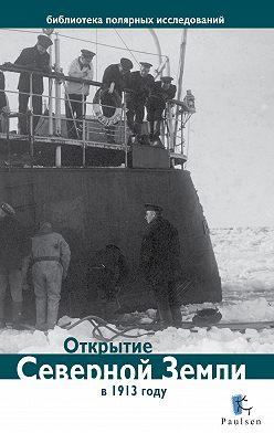 Неустановленный автор - Открытие Северной Земли в 1913 году