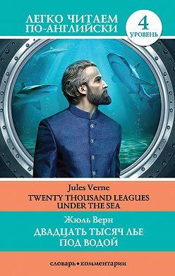 Жюль Верн - Двадцать тысяч лье под водой / Twenty Thousand Leagues Under the Sea