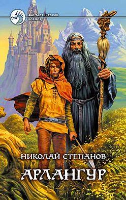 Николай Степанов - Арлангур