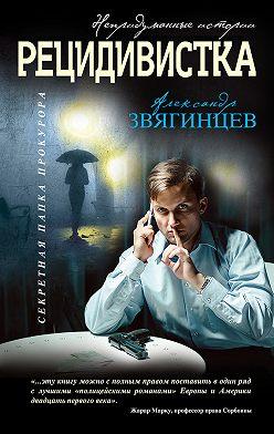 Александр Звягинцев - Рецидивистка (сборник)