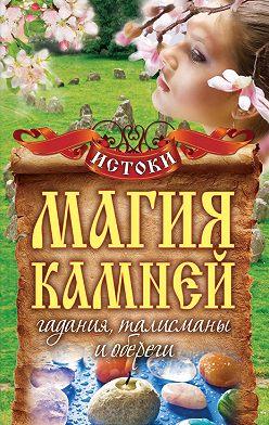 Вера Куликова - Магия камней. Гадания, талисманы и обереги
