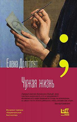 Елена Долгопят - Чужая жизнь