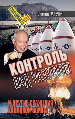 Леонид Млечин - Контроль над разумом и другие сражения холодной войны