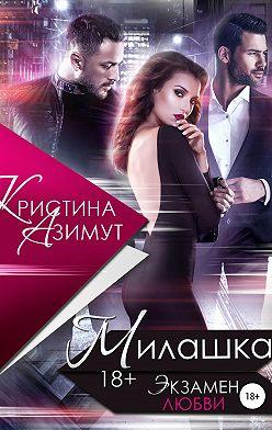 Кристина Азимут - Милашка. Экзамен любви