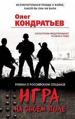 Олег Кондратьев - Игра на своем поле