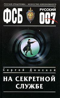 Сергей Донской - На секретной службе