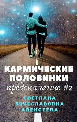 Светлана Алексеева - Кармические половинки. Предсказание#2