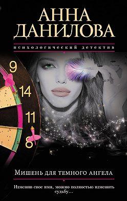Анна Данилова - Мишень для темного ангела