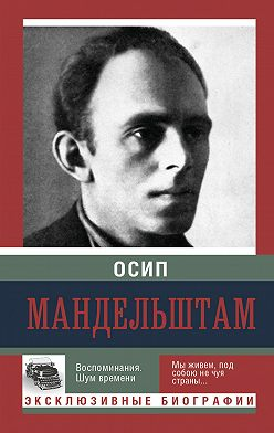 Осип Мандельштам - Воспоминания. Шум времени