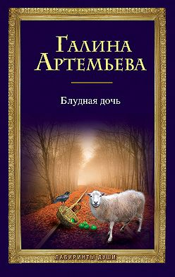 Галина Артемьева - Блудная дочь