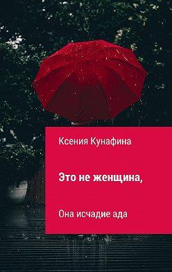 Ксения Кунафина - Это не женщина, она исчадие ада