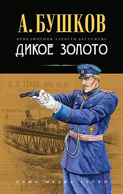 Александр Бушков - Дикое золото
