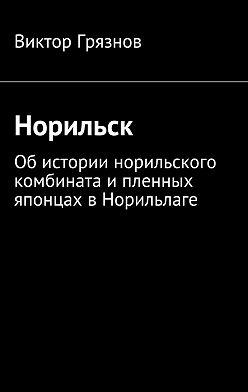 Виктор Грязнов - Норильск